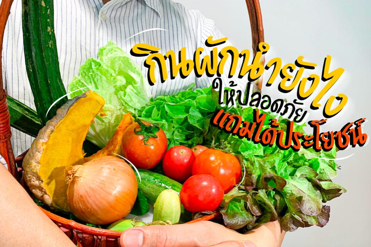 ประโยชน์ของการกินผลไม้และผักใบเขียวตามฤดูกาล